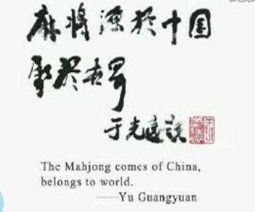 Videos from the First Mahjong Championship and Culture Heritage